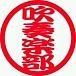 宮城県松島中学校吹奏楽部OB