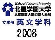 2008年度 北星学園英文学科生