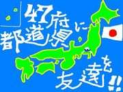 47都道府県に友達を!
