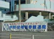 ★奄美市立伊津部小学校★