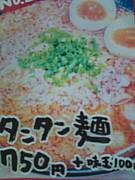 ☆ラーメン 男の花道☆
