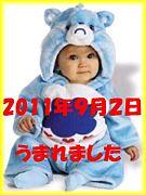 2011年9月2日生まれBABY!★