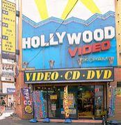 ハリウッドビデオ