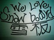We Love Snow board 雪板
