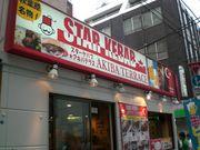 star kebab★akiba terrace