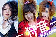 狩音〜karion〜
