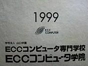 AIB編入コース ECCコン専