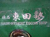 関西鯛カブラ研究所