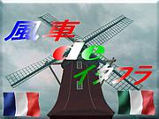 風車deイタフラ