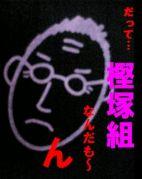 ♡樫塚組♡