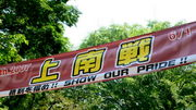 上智大学体育会