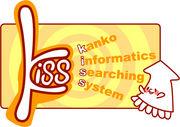 観光情報システム