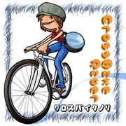 クロスバイク乗り