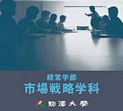 駒澤大学 経営学部 市場戦略学科