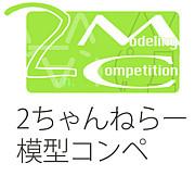 2MC:2ちゃんねらー模型コンペ