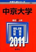 2011年中京大学豊田キャンパス