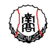 秋田南高校野球部