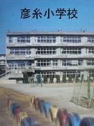 埼玉県三郷市立彦糸小学校