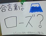 月 一 富 士 山 に 集 う 会