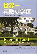 沖縄サドベリースクール勉強会