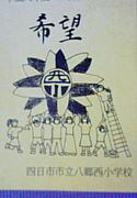 八郷西小学校