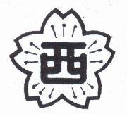 北名古屋市立 西春小学校