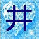 ★゚+.☆゚+. 井 .+゚☆゚+.★