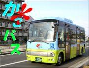 *かこバス*