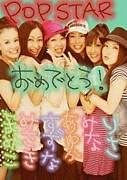 …POP☆STAR…