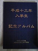 大阪社会福祉専門学校13年入学