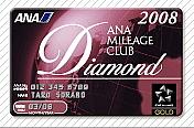 ANA 人工ダイヤモンドサービス