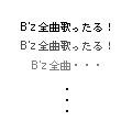B'z全曲歌ったる!
