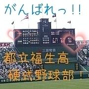 ☆福生高硬式野球部☆