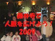 藤井寺で人脈を広げよう!