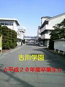 ☆古川学園17期生(H20年卒)☆