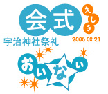 会式★宇治神社祭礼