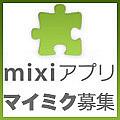 mixiアプリ関連マイミク募集