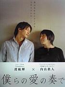 DVD 〜僕らの愛の奏で〜