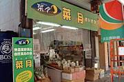 自然食品店【菜月】を愛する会