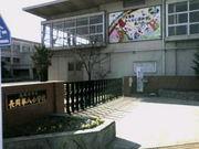 長岡第八小学校