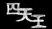 ★四天王会★