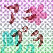 動植物〜Animal Plant〜