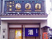 名古屋居酒屋探訪記(さなP編)