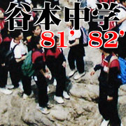 横浜市立谷本中学81年82年生まれ
