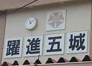 五城中生(*'∀`0)