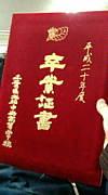 ☆柏中央高校第26期生3年B組☆