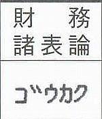 財務諸表論@税理士試験