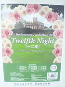 "61st SP ""Twelfth Night"""