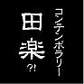コンテンポラリー田楽