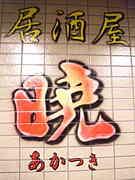 居酒屋 「暁」